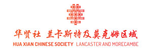 Hua Xian Chinese Society organisers of Lancaster Chinese Arts Festival and Lancaster Chinese New Year Carnival